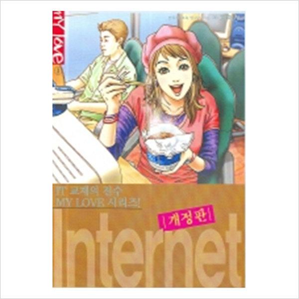인터넷 (MY LOVE 3)