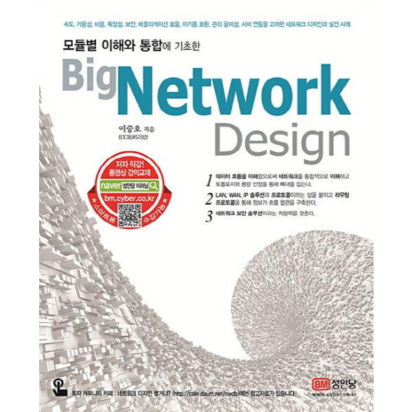 모듈별 이해와 통합에 기초한 Big Network Design