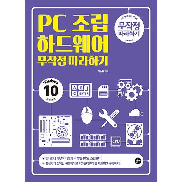 PC 조립 하드웨어 무작정 따라하기 : Windows 10 사용