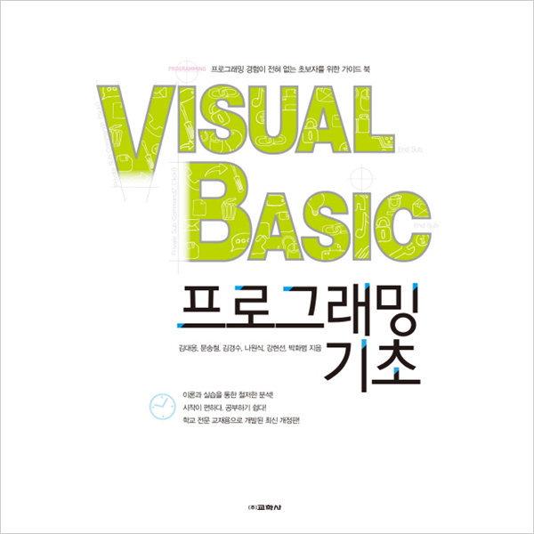 Visual Basic 프로그래밍 기초 : 프로그래밍 경험이