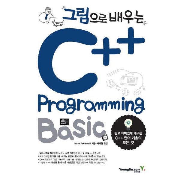 그림으로 배우는 C++ Programming Basic : 쉽고 재미