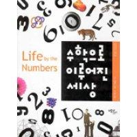 수학으로이루어진세상  에코리브르   키스데블린