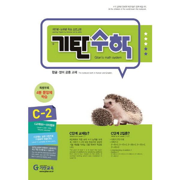 기탄수학 C-2 : 개인별 능력별 학습 프로그램|한글.영