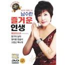 DVD 남수란 즐거운 인생 영상노래 20곡  최신 디스코 /오늘출발/묶음배송 가능/관광디스코/신나는 노래모음