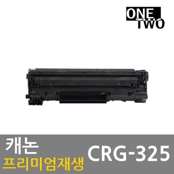 재생CRG-325 LBP6033w MF3010 MF3014 LBP6033 CRG325
