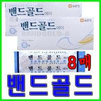 밴드골드에이표준(8매)10갑/혼합22매10갑/밴드/반창고