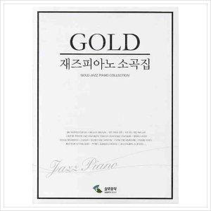 재즈피아노 소곡집(GOLD)