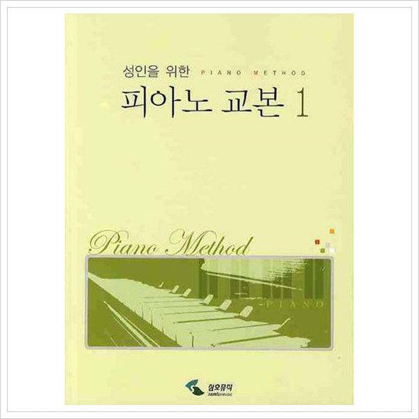 성인을 위한 피아노 교본. 1