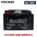 SYM 카미온125 스쿠터 밧데리 STX9 12V8A