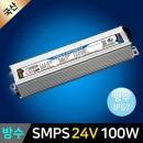 방수 SMPS 24V 100W /LED안정기/LED바 LED컨버터/국산