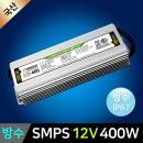 방수 SMPS 12V 400W /LED안정기/LED바 LED컨버터/국산