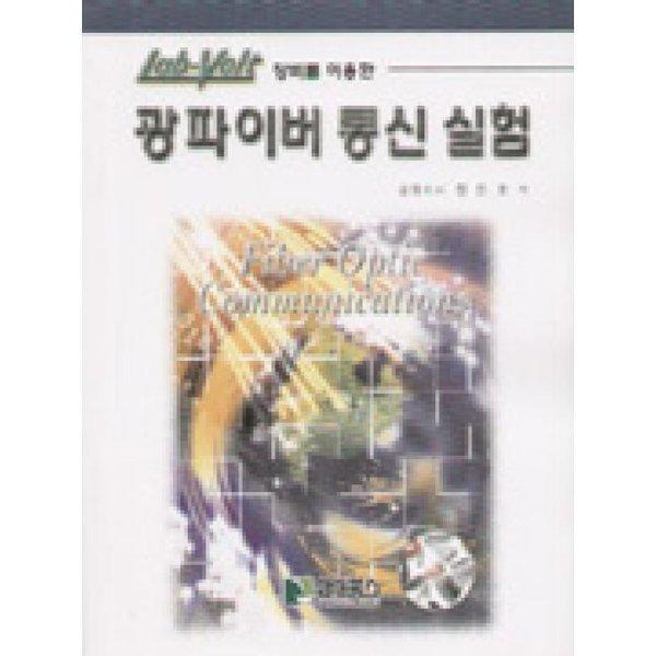 광파이버통신실험  삼성북스   정진호