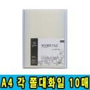 각쫄대화일 A4 쫄대화일 10매 PP 쫄대 화일 파일 국산