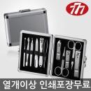 쓰리세븐 TS-16000VC 크롬  손톱깍기 손톱깎이세트
