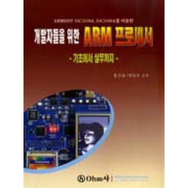 개발자들을 위한 ARM 프로세서  OHM사   홍건표 하동호  기초에서 실무까지