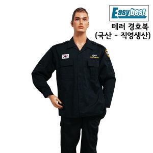 이지베스트 국산 흑복 대테러복 경호복 경비복 작업복