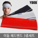 이돕빅매쉬 헤드밴드 3종세트 스포츠 헤어밴드 머리띠