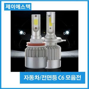 자동차 전조등 LED전조등 자동차LED전조등 H1 H7 H11