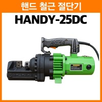 HANDY-25DC/핸디25/철근절단기/철근캇타기/핸드캇타기