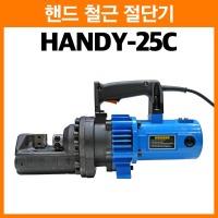 HANDY-25C/핸디25/철근절단기/철근캇타기/핸드캇타기