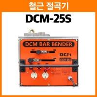 DCM-25S/철근절곡기/철근벤딩기/철근밴딩기/철근벤더