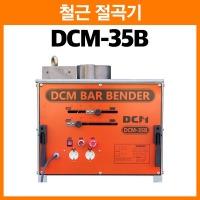 DCM-35B/철근절곡기/철근벤딩기/철근밴딩기/철근벤더