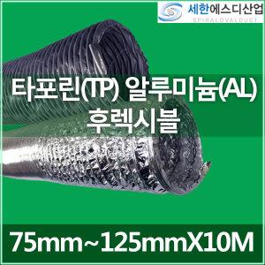 덕트호스 75-125mm 10M 알루미늄/천 후렉시블 자바라