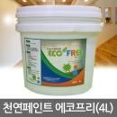천연페인트 에코프리(4L)-습도 공기정화 벽지페인트