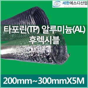 덕트호스 200-300mm 5M 알루미늄/천 후렉시블 자바라