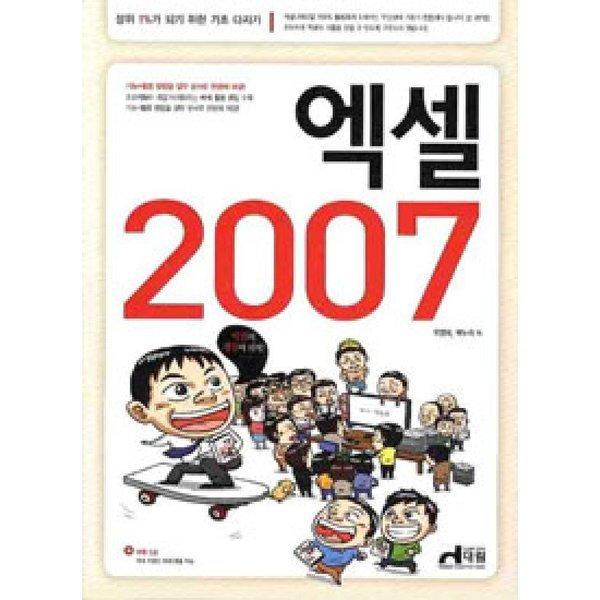 엑셀 2007(CD1장 포함)  대림   오영미.북누리  상위 1%가 되기 위한 기초