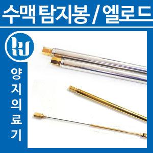 국산 수맥탐지봉 수맥봉 수맥/풍수지리/엘로드 티타늄