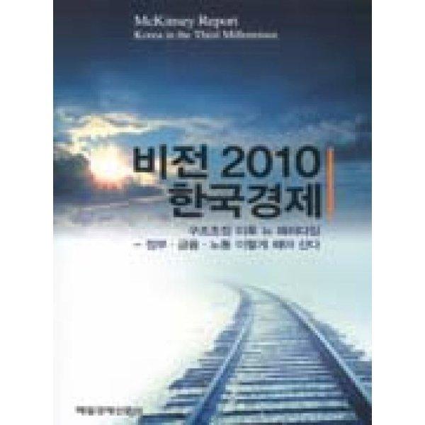 비전2010한국경제  매일경제신문사   MCKINSEY REPORT