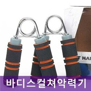바디스컬쳐 소프트 악력기 2개 손목운동 손근력운동