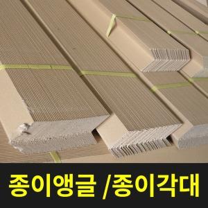 종이앵글 종이각대 각대 코너각대 2T/3Tx2M (50개)