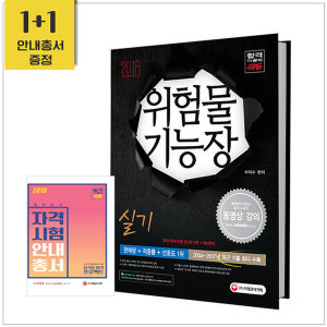 2018 EBS 초등 만점왕 기본서 세트 1 2 3 4 5 6 학년