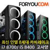 배틀그라운드/i5 8400/GTX750/8G/SSD/조립컴퓨터본체