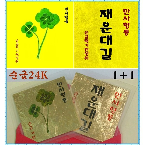 순금24K기원/1+1/행운의네잎클로버/4+6잎/수작업/희망