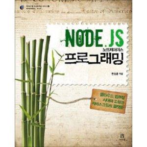 NODE JS 노드제이에스 프로그래밍  에이콘출판   변정훈  클라우드 컴퓨팅 시대의