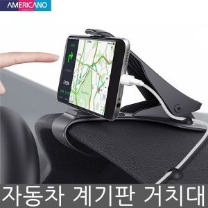 차량용 계기판 거치대 휴대폰 스마트폰 폰거치대