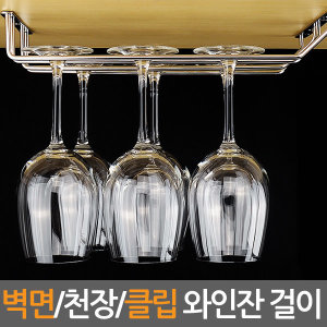 와인잔걸이 와인잔 진열 와인잔렉 주방인테리어 보관