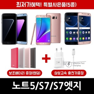 갤럭시 노트5/S7/S7엣지/S6 32GB 공기계 선택약정