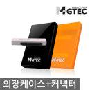 MODULE 외장하드케이스 /SSD케이스/USB3.0/2.5/블랙