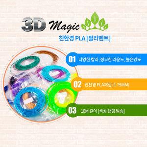 3D펜 PLA 필라멘트 ABS 200M(20색)  무료 배송