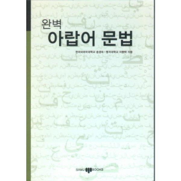완벽아랍어문법  삼지사   송경숙