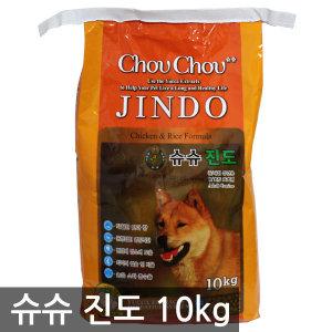 슈슈 진도 10kg/성견용/중대형/애완/애견/강아지/사료