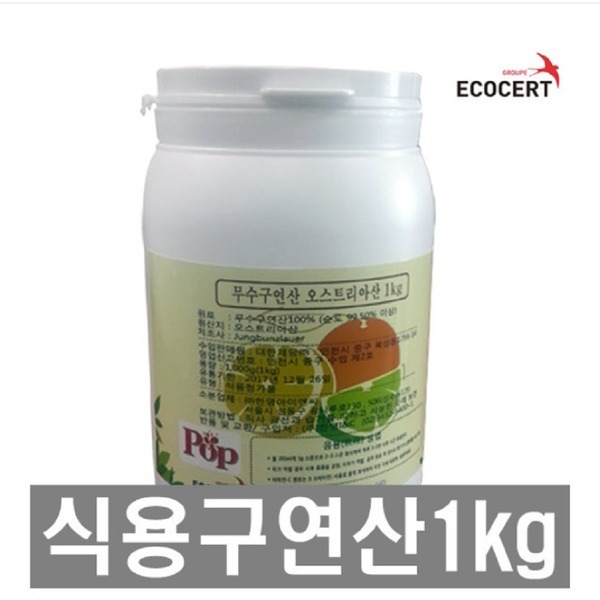 식용구연산 오스트리아1kg/ KBS방영제품