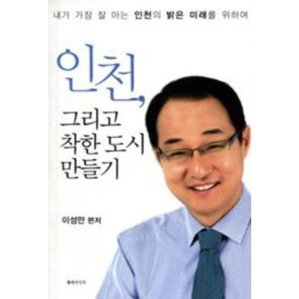 인천 그리고 착한 도시 만들기  와이미디어   이성만