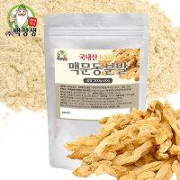 청양맥문동 300g 볶은맥문동 맥문동가루/볶은 천문동