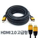 HDMI 케이블 2.0 고급형 4K UHD 10M 당일출고