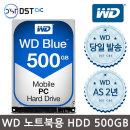 oWD正品o 500GB HDD 노트북 하드디스크 WD5000LPCX